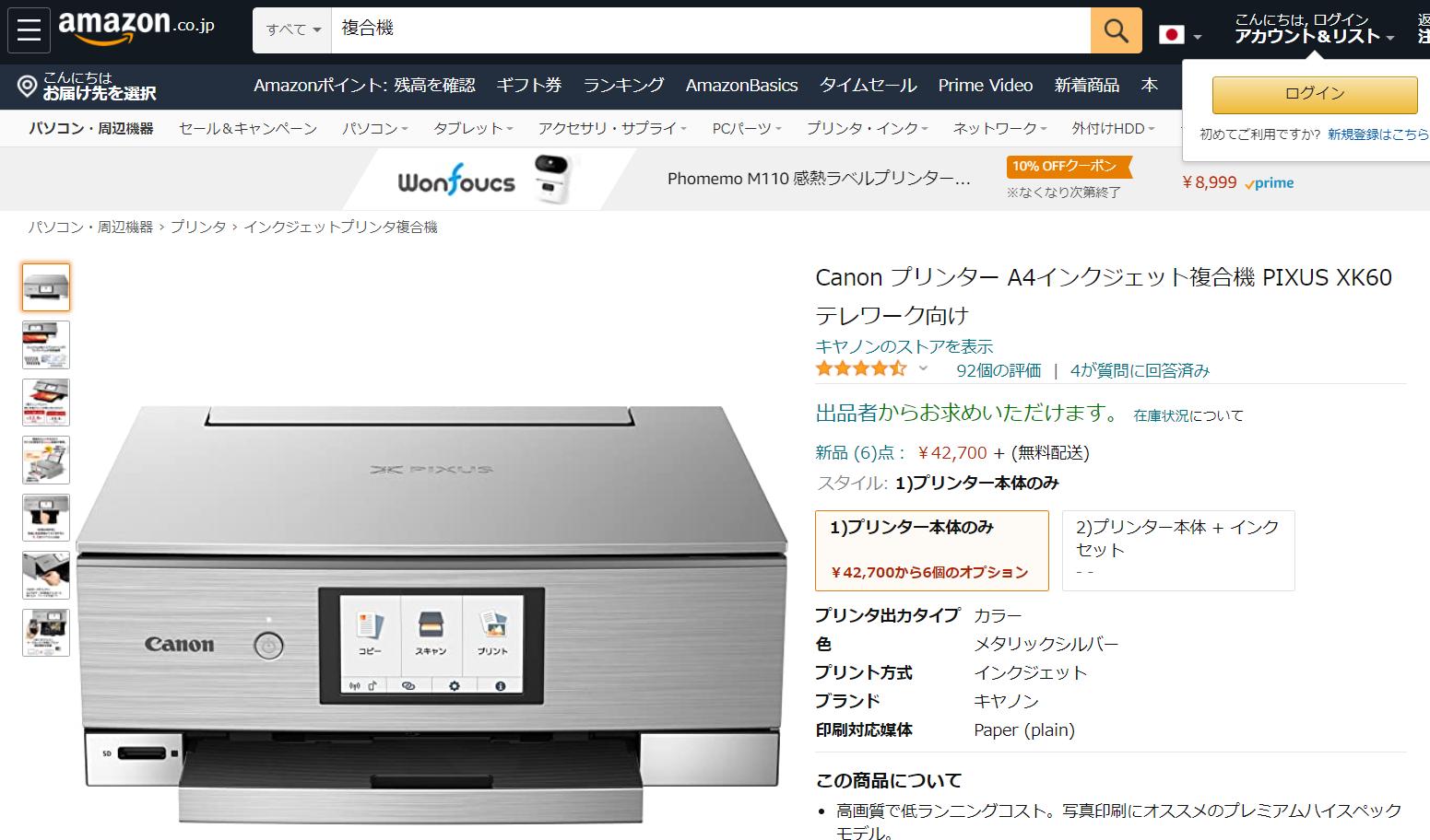 テレワーク向けの高性能複合機「Canon PIXUS XK60」