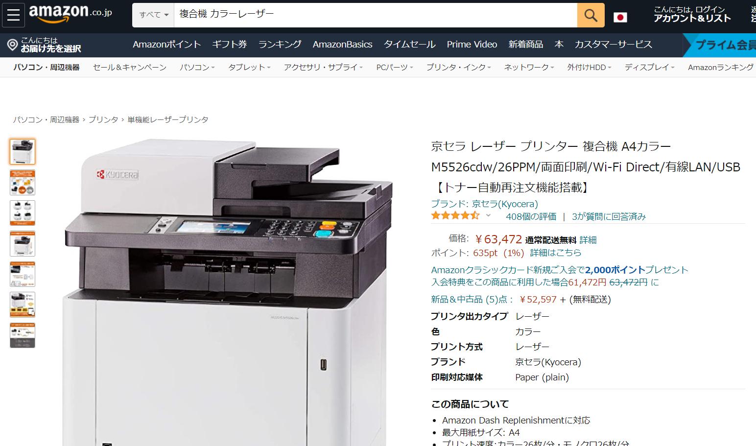 オフィス向けカラーレーザープリンター複合機「京セラ M5526cdw/26PPM」